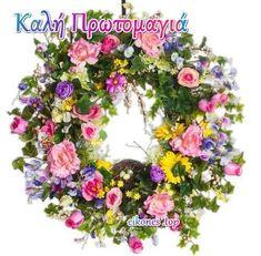 Best Friday Quotes, Happy Weekend Quotes, Happy Long Weekend, Wreaths For Front Door, Door Wreaths, Weekend Greetings, Fall Wreaths, Summer Wreath, How To Make Wreaths