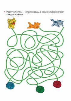 mazes mazes for kidsmazes for kids printable labyrinth game kids Logic Games For Kids, Free Math Games, Preschool Games, Activities For Kids, Mazes For Kids Printable, Printable Crafts, Maze Book, Kindergarten, Kids Prints