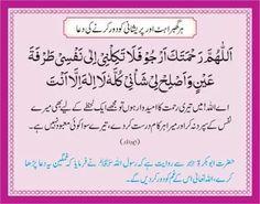 Waldain k lye dua. ❣ Al Quran 💕 Islamic Prayer, Islamic Dua, Islamic Quotes, Quran Verses, Quran Quotes, Dua For Health, Islamic Messages, Islamic Videos, Islamic Pictures