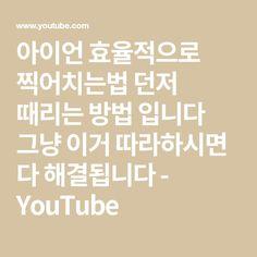 아이언 효율적으로 찍어치는법 던저 때리는 방법 입니다 그냥 이거 따라하시면 다 해결됩니다 - YouTube You Youtube, Golf, Turtleneck