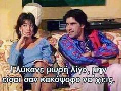 Funny Images With Quotes, Funny Greek Quotes, Funny Photos, Tv Quotes, Movie Quotes, Tell Me Something Funny, Funny Cute, Hilarious, Try Not To Laugh