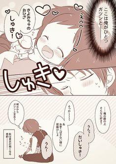 埋め込み Servant Of Evil, Cute Anime Chibi, Short Comics, Anime Sketch, Touken Ranbu, Magical Girl, Me Me Me Anime, Twitter Sign Up, Geek Stuff
