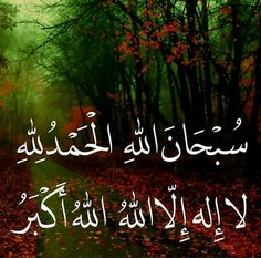 Islamic Prayer, Islamic Images, My Prayer, Prayers, Neon Signs, Calligraphy, Projects, Log Projects, Lettering