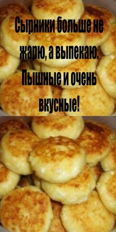 Russian Recipes, What To Cook, Vegetable Recipes, Pancakes, Bakery, Dessert Recipes, Menu, Cooking Recipes, Tasty
