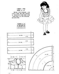 1986 kidswear by Svet Lana