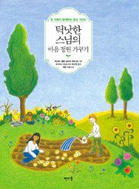 [알라딘US]틱낫한 스님의 마음 정원 가꾸기 - 온 가족이 함께하는 명상 가이드