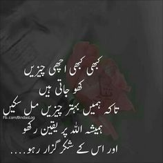 In this site we have best quotes in Urdu  . sad urdu quotes that will change your life and the way of thinking of your life.  sad quotes in urdu, love quotes in urdu, funny quotes in urdu,hazrat ali quotes in urdu,beautiful quotes in urdu. Urdu Quotes With Images, Inspirational Quotes In Urdu, Best Quotes In Urdu, Funny Quotes In Urdu, Ali Quotes, Poetry Quotes, Urdu Poetry, People Quotes, Iqbal Poetry