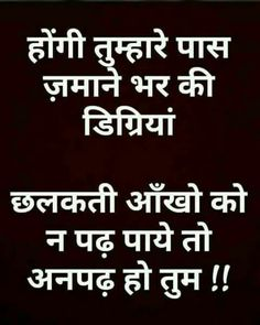 @Vindhya107 Life Quotes Pictures, Hindi Quotes On Life, Motivational Quotes In Hindi, True Quotes, Desi Quotes, Marathi Quotes, Heartbreaking Quotes, Heartbroken Quotes, Innocence Quotes