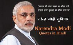 Narendra Modi Quotes in hindi , नरेन्द्र मोदी के प्रेरणादायक अनमोल विचार ( सुविचार ) Brainy Quotes, Motivational Quotes, Inspirational Quotes, Powerful Quotes, Poems, Successful People, Hindi Quotes, Knowledge, Politics
