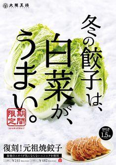 大阪王将 白菜餃子 | kazepro