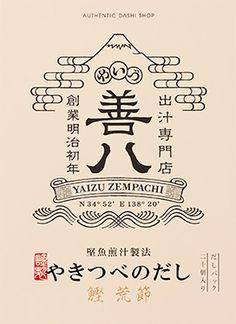 やいづ善八ブランドサイト 2 Logo, Typography Logo, Lettering, Web Design, Layout Design, Logo Design, Japanese Graphic Design, Japanese Art, Japan Logo