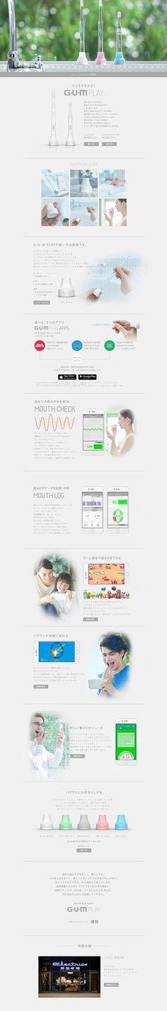 G·U·M PLAY【日用雑貨関連】のLPデザイン。WEBデザイナーさん必見!ランディングページのデザイン参考に(シンプル系)