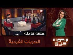Fraja tv: Bidoune Haraj : Les libertés individuelles بدون حرج: الحريات الفردية حلقة كاملة