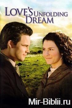 Мечта любви (Любовь приходит тихо - 6) (2007) (Художественный фильм - смотреть онлайн)