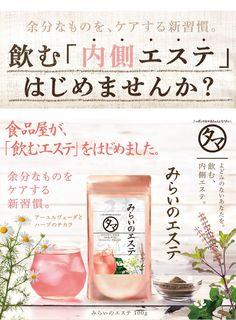 みらいのエステ   tamachanshop.jp