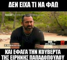 Funny Shit, Funny Memes, Jokes, Sarcasm Humor, Greek Quotes, Funny Photos, Greece, Fans, Lol