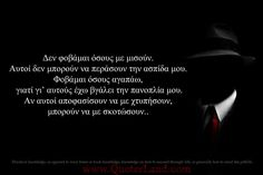 Greek Quotes, Life Quotes, Thoughts, Sayings, Inspiration, Quotes About Life, Biblical Inspiration, Quote Life, Lyrics