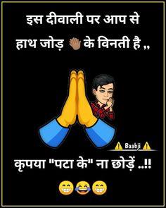 funny school jokes in marathi * jokes marathi funny _ marathi quotes funny jokes _ marathi jokes funny memes _ funny school jokes marathi _ some funny jokes in marathi _ funny school jokes in marathi _ marathi funny jokes fun _ very funny jokes in marathi Funny School Jokes, Very Funny Jokes, Good Jokes, School Humor, Funny Memes, Hilarious, Marathi Jokes, Jokes In Hindi, Diwali Jokes