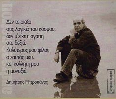 Koi, Love Quotes, Inspirational Quotes, Amazing Songs, Greek Quotes, Some Words, Philosophy, Poems, Lyrics