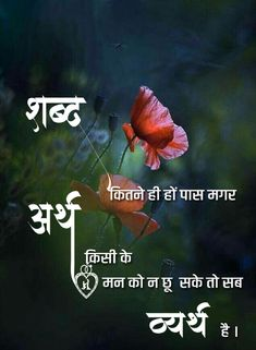 Hindi Shayari Love Lamp Diya Emotions Feelings Wisdom