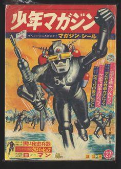 講談社 「週刊少年マガジン 1964/27」