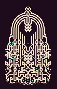 مِنْهَا خَلَقْنَاكُمْ وَفِيهَا نُعِيدُكُمْ وَمِنْهَا نُخْرِجُكُمْ تَارَةً أُخْرَىٰ arabic calligraphy