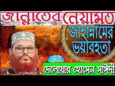 জান্নাত জাহান্নামের আলোচনা Bangla waz 2016 কঠিন ওয়াজ একবার শুনুন delwar...