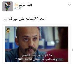 صح Arabic Jokes, Arabic Funny, Funny Arabic Quotes, Funny Study Quotes, Funny Relatable Quotes, Movie Quotes, Funny Reaction Pictures, Funny Picture Jokes, Funny Pictures