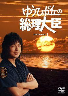 ゆうひが丘の総理大臣 Showa Era, Japanese Words, Those Were The Days, Cute Cuts, Dvd Set, Television Program, Old Tv, Love Is Sweet, Comic Character