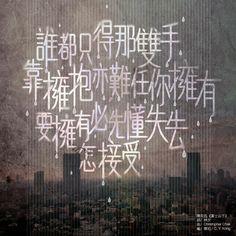Messy Typography Exercise - 陳奕迅《富士山下》