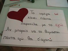 Teaching Writing, Teaching Tips, Educational Activities, Activities For Kids, Learn Greek, Grammar Exercises, Greek Language, School Psychology, Kids Corner