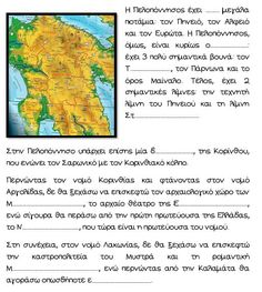 School Stuff, Back To School, Geography, Greek, Map, Education, Wall Art, Blue Prints, Location Map