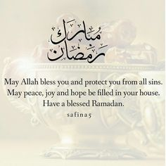 Best Ramadan Kareem Wishes For Family - Ramadan Mubarak Ramadan Start, Ramadan Day, Ramadan 2016, Ramadan Mubarak Wallpapers, Mubarak Ramadan, Beautiful Quran Quotes, Quran Quotes Love, Beautiful Prayers, Islamic Inspirational Quotes