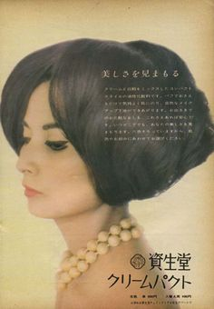 SHISEIDO 1961 Vintage Advertisements, Vintage Ads, 70s Icons, Lauren Hutton, Guys And Dolls, Shiseido, Twiggy, Vintage Beauty, Vintage Japanese