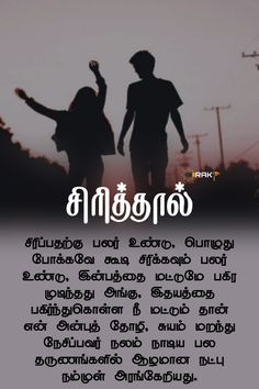 Friendship Quotes In Tamil, Friendship Status, Besties Quotes, Happy Life Quotes, Gold Jewellery, Lol, Bridal, Gold Jewelry, Bride