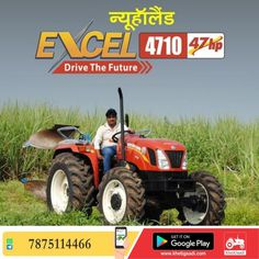 New Holland Excel 4710 RED ✔️HP: 47HP ✔️No. of cylinder: 3 Cylinder ✔️Gear Box Type: 8 Forward + 2 Reverse पूरी जानकारी मिलेगी यहाँ ➡️ #KhetiGaadi #NewHolland #4710RED #TractorPrice New Tractor, New Holland Tractor, Tractors, Models, Gears, Engineering, Storage, Agriculture, Templates