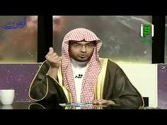 أسباب عذاب القبر وسبل الوقاية منه - الشيخ صالح المغامسي - YouTube