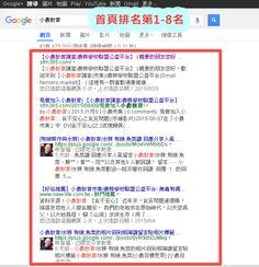 [小農教育]google搜尋-本官網排名首頁第一到八名全包2015.0907
