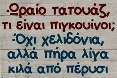 Funny Images With Quotes, Funny Greek Quotes, Sarcastic Quotes, Wise Quotes, Funny Quotes, Funny Statuses, Great Words, Funny Signs, True Words