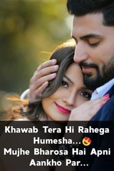Khawab Tera Hi Rahega Humesha - Love Shayari Romantic Quotes For Her, Secret Love Quotes, Love Husband Quotes, Love Quotes In Hindi, Romantic Poetry, Love Quotes For Her, Cute Love Quotes, Hindi Love Shayari Romantic, Love Couple Images