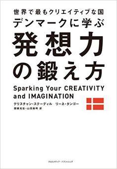 世界で最もクリエイティブな国デンマークに学ぶ 発想力の鍛え方 : クリスチャン・ステーディル, リーネ・タンゴー, 関根光宏, 山田美明 : 本 : Amazon