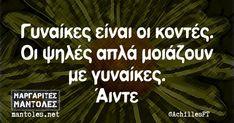 Greek Words, True Stories, Laughter, Memes, Quotes, Babe, Humor, Greek Sayings, Meme
