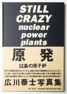 Still Crazy: 原発 53基の原子炉   広川泰士 #taishihirokawa #fukushima #nuclearpowerplant