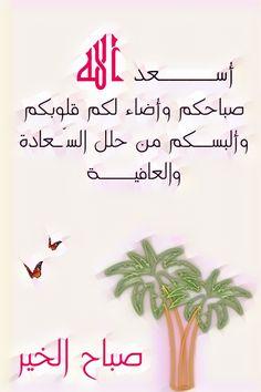 Good Morning Arabic, Morning Msg, Morning Texts, Good Morning Good Night, Morning Quotes, Good Morning Flowers, Beautiful Morning, Good Night Messages, Night Wishes