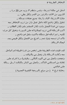 التخاطر Arabic Words, Arabic Quotes, Psychology Quotes, Life Rules, Self Confidence, Attitude Quotes, Self Development, Self Improvement, Happy Life
