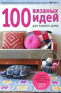 100 идей для дома.. Комментарии : LiveInternet - Российский Сервис Онлайн-Дневников