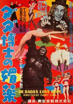 gameraboy: ronaldcmerchant: I have no damn clue wtf this is-no info is out there! Awesome, that's what! Vintage Movies, Vintage Posters, Foreign Movies, Japanese Poster, Movie Poster Art, Cult Movies, Old Ads, Thing 1, King Kong