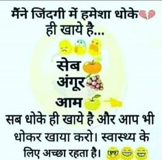 Funny Quotes In Hindi, Funny Attitude Quotes, Funny True Quotes, Jokes In Hindi, Funny Quotes For Teens, Jokes Quotes, Insightful Quotes, Comedy Quotes, Latest Funny Jokes