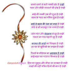 Essay on raksha bandhan
