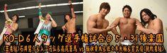 6月14日大阪大会終了後スマスカイベント開催 | DDTプロレスリング公式サイト